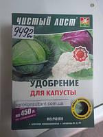 """Удобрение """"Чистый Лист"""" для капусты , ( 300 г)"""