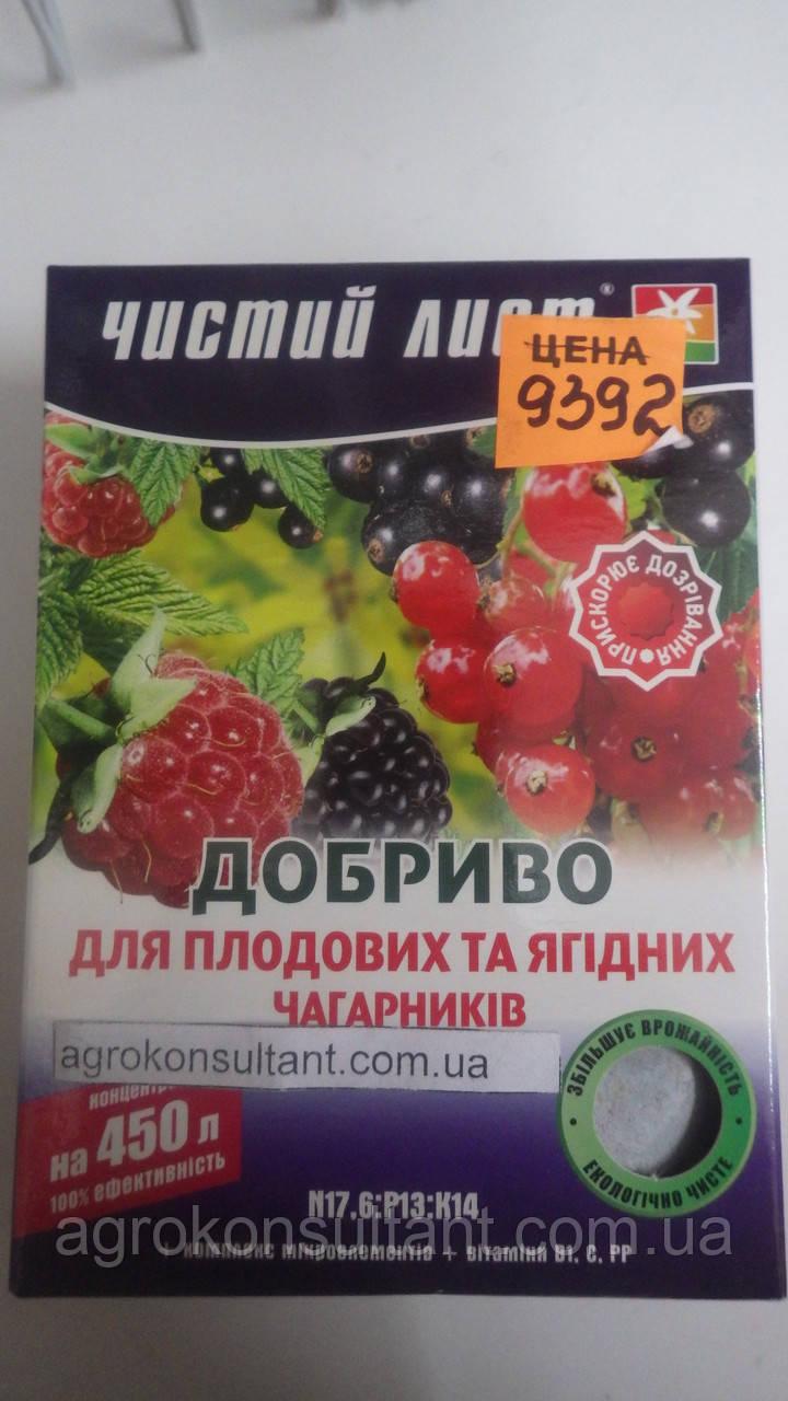 """Удобрение"""" Чистый лист"""" для плодовых и ягодных кустарников/ ягідних чагарників (300 г)"""