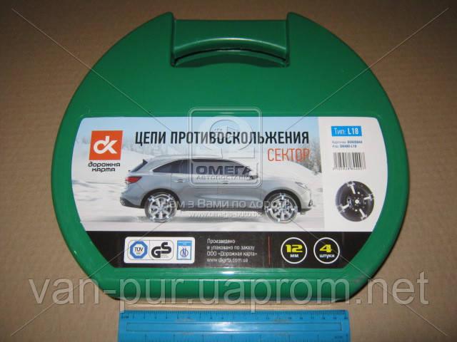 Цепи противоскольжения(браслеты) на легковые легкогрузовые - Автомагазин ВАН-ПУР в Днепре