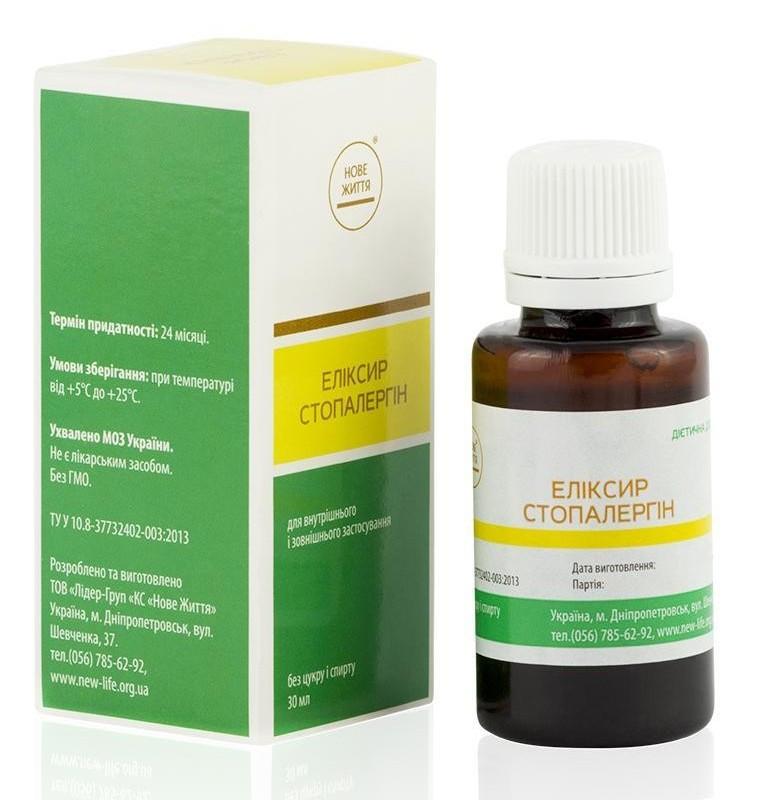 Стопаллергин эликсир