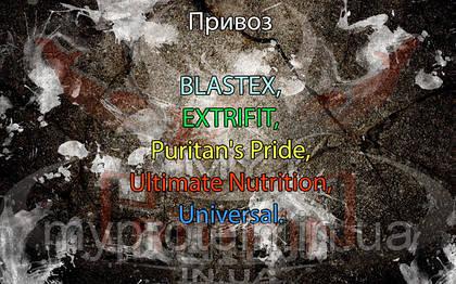 Поступление: BLASTEX, EXTRIFIT, Puritan's Pride, Ultimate Nutrition, Universal.