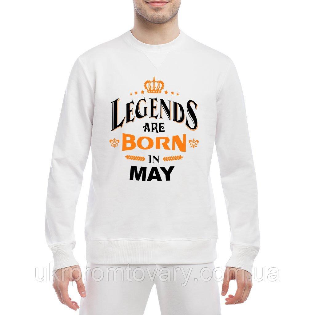 Свитшот мужской - Legends are born in May, отличный подарок купить со скидкой, недорого