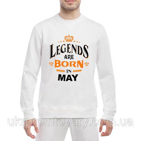 Свитшот мужской - Legends are born in May, отличный подарок купить со скидкой, недорого, фото 2