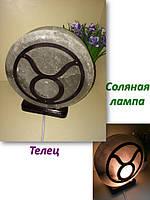 Соляная лампа Знак зодиака Телец 3-4кг