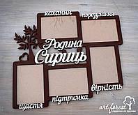Семейная фоторамка из дерева с надписями