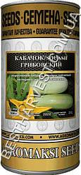 Семена кабачка «Грибовский» 500 г, инкрустированные (Агромакси)