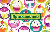 Пригласительные Кексы упаковка 20 шт (рус./укр.)