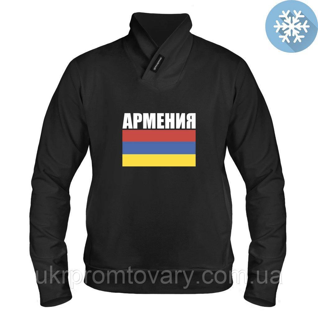 Толстовка утепленная - Армения, отличный подарок купить со скидкой, недорого