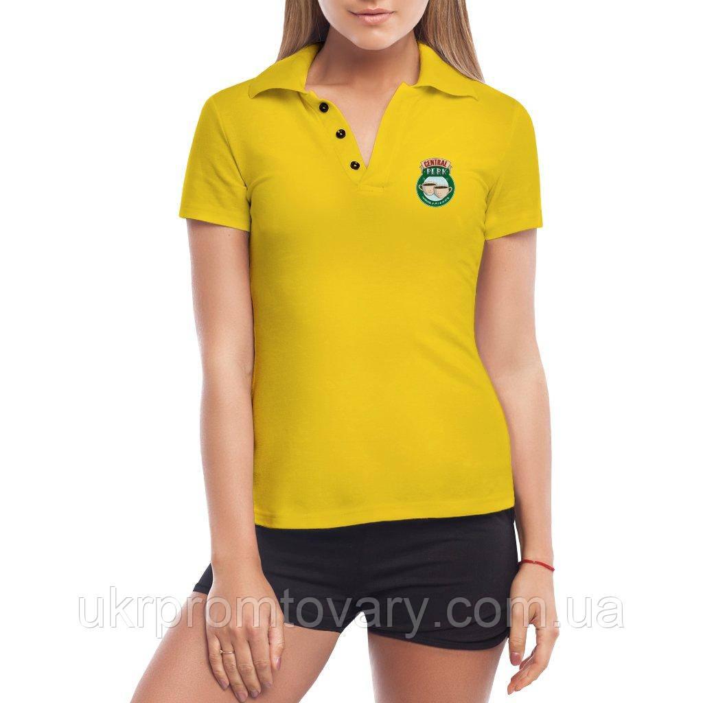 Женская футболка Поло - Central perk, отличный подарок купить со скидкой, недорого