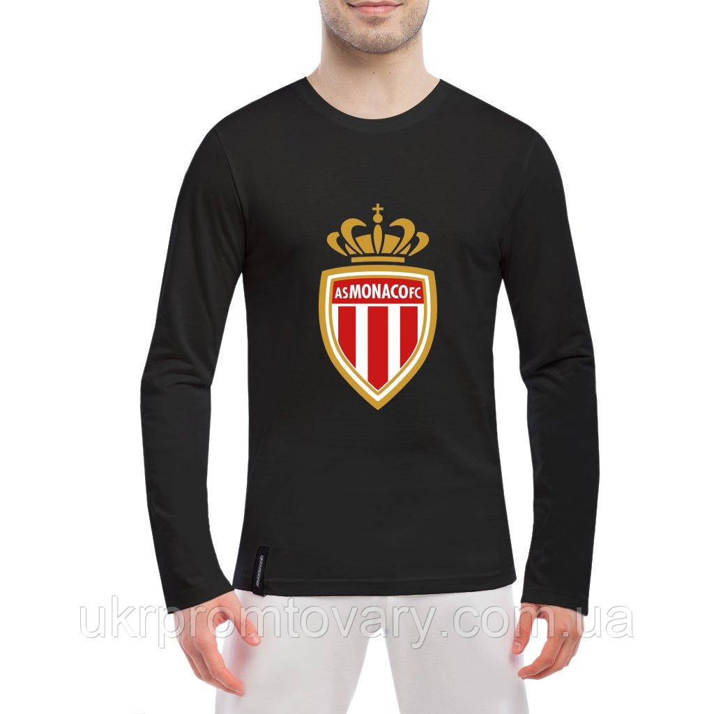 Лонгслив мужской - Монако, отличный подарок купить со скидкой, недорого