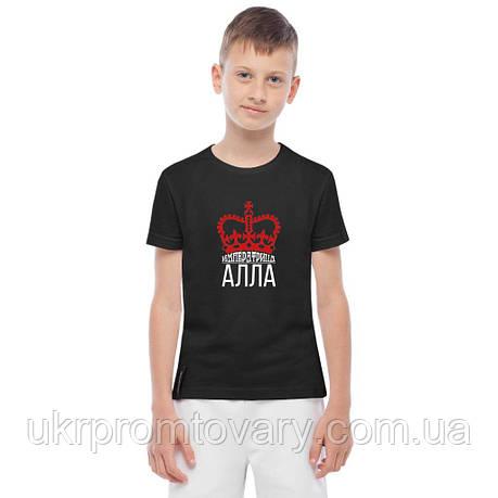 Футболка детская - Императрица Алла, отличный подарок купить со скидкой, недорого, фото 2