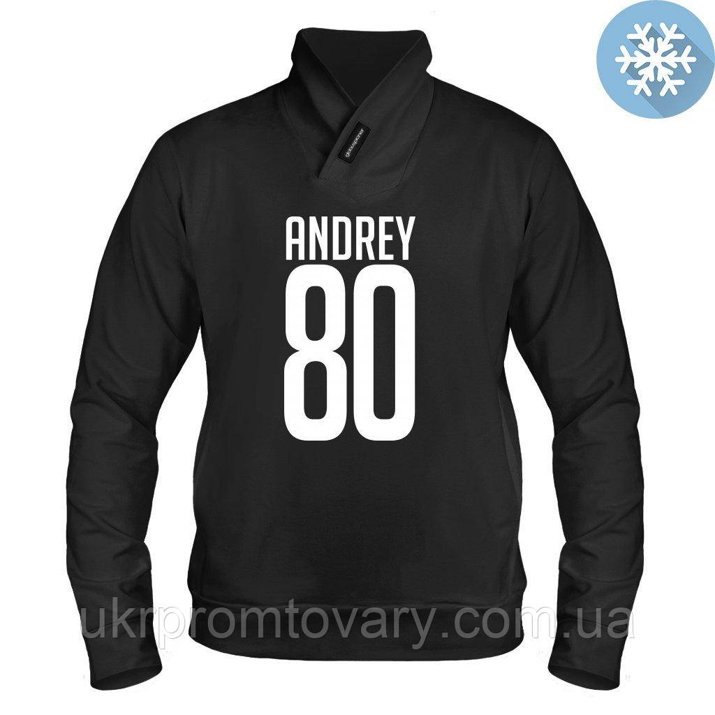 Толстовка утепленная - Andrey80, отличный подарок купить со скидкой, недорого