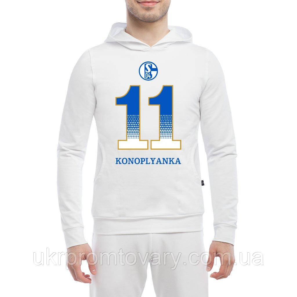 Кенгурушка - Schalke Konoplyanka, отличный подарок купить со скидкой, недорого
