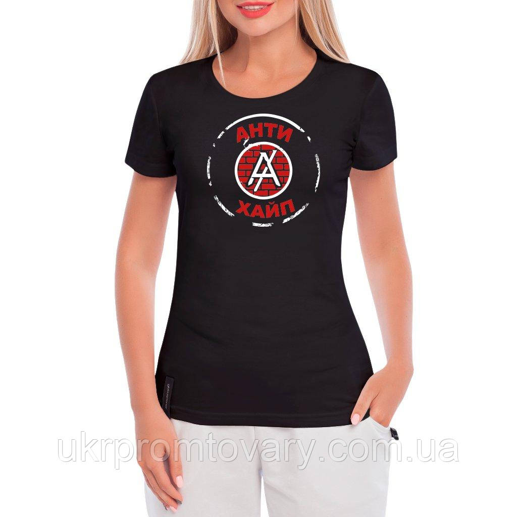 74243e9e0bcb Женская футболка - анти хайп, отличный подарок купить со скидкой, недорого