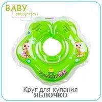 """Круг для купания младенцев, с пупсиками BABY, """"Яблоко""""цвет салат"""