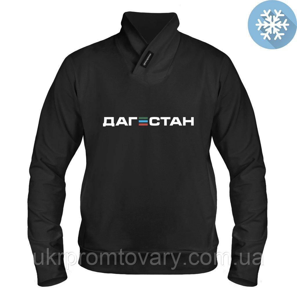 Толстовка утепленная - Дагестан, отличный подарок купить со скидкой, недорого