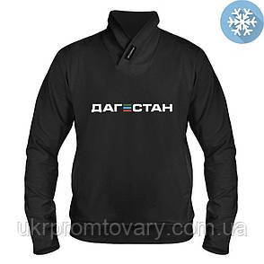 Толстовка утепленная - Дагестан, отличный подарок купить со скидкой, недорого, фото 2