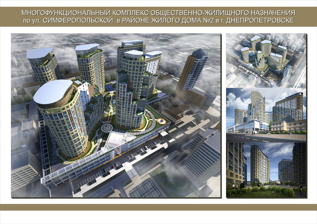Многофункциональный комплекс 250 000 кв.м. по ул. Симферопольская в г. Днепропетровске