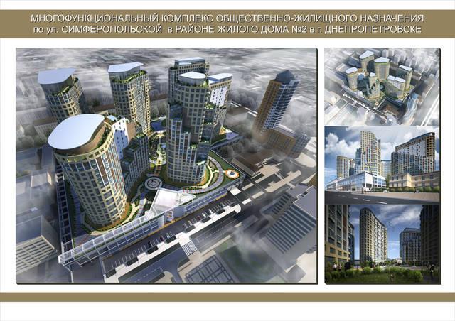 Многофункциональный комплекс 250 000 кв.м. по ул. Симферопольская в г. Днепропетровске 10
