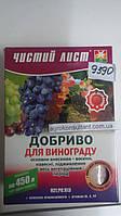 """Удобрение """"Чистый Лист"""" для винограда (300г)/ Добриво ЧЛ для винограду"""