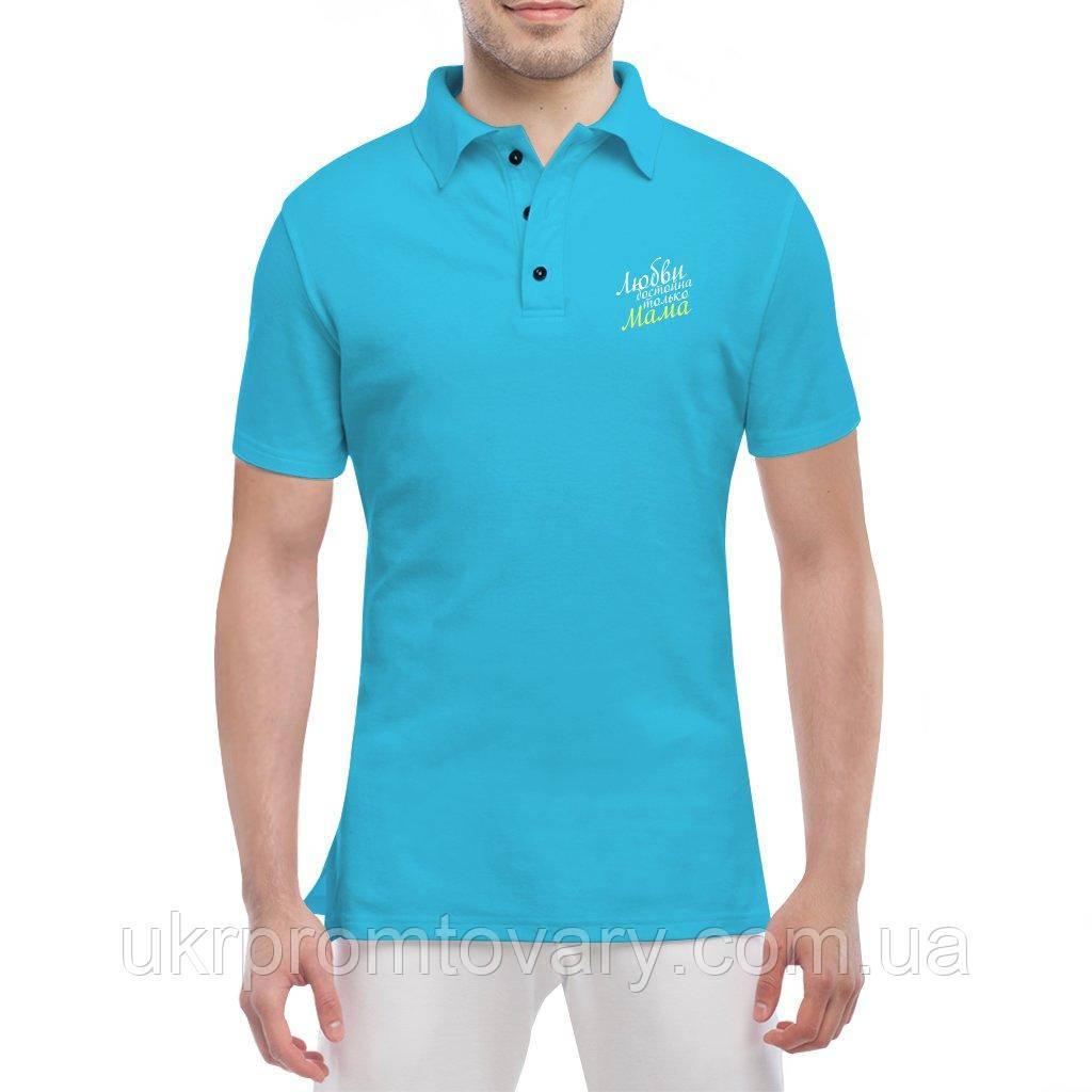 Мужская футболка Поло - Любви достойна только мама, отличный подарок купить со скидкой, недорого