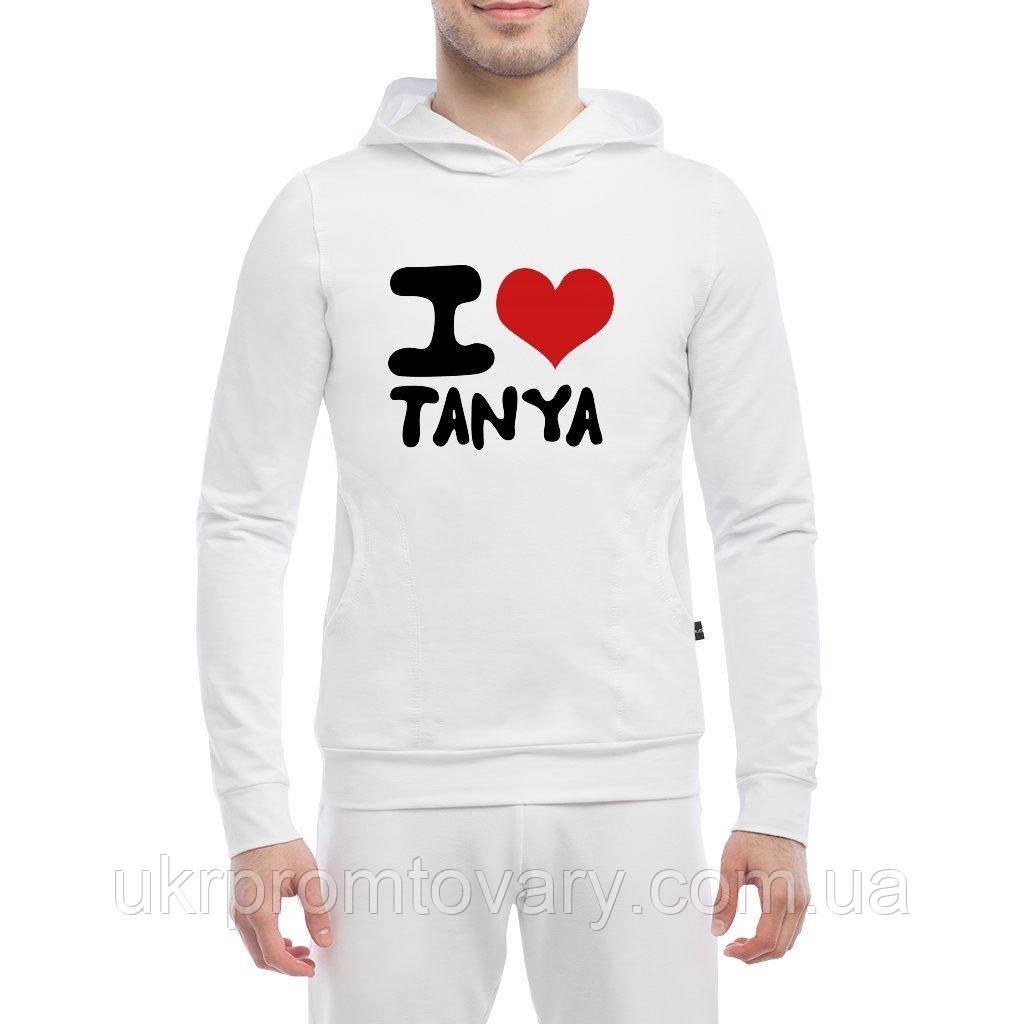 Кенгурушка - I love Tanya, отличный подарок купить со скидкой, недорого