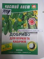 """Добриво """"Чистий Аркуш"""" для огірків і кабачків (300г)"""