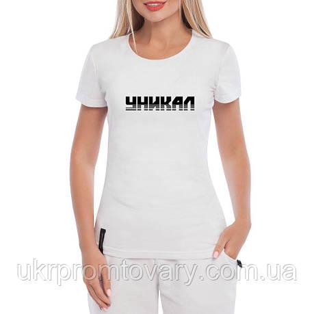 Женская футболка - Уникал, отличный подарок купить со скидкой, недорого, фото 2