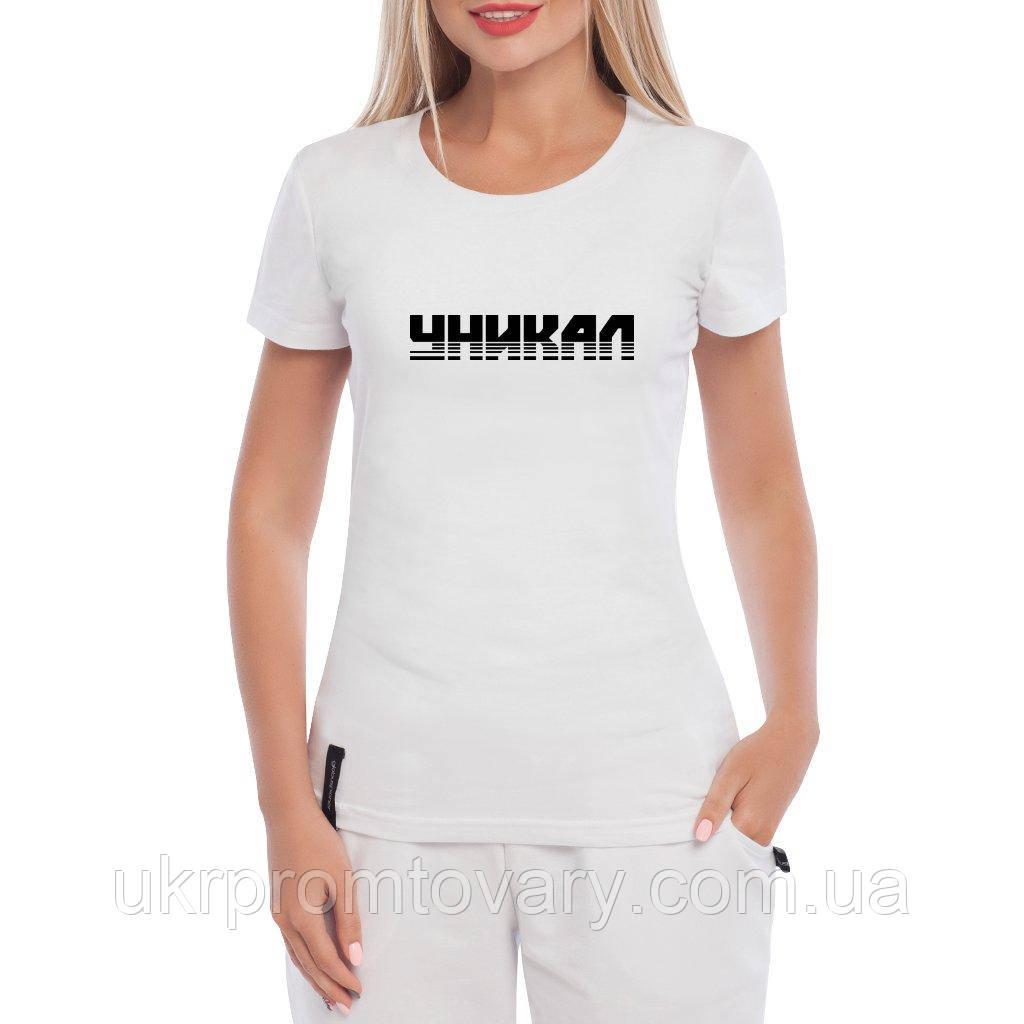 Женская футболка - Уникал, отличный подарок купить со скидкой, недорого