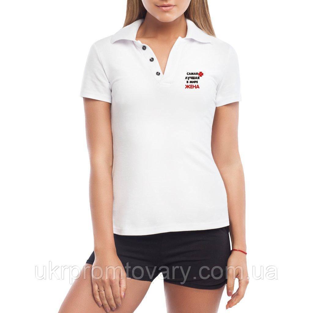 Женская футболка Поло - Самая лучшая жена, отличный подарок купить со скидкой, недорого