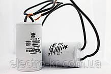 Конденсатор рабочий и пусковой JYUL 6.3 мкф - 450V провода (30*60 mm)