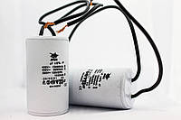 Конденсатор рабочий и пусковой JYUL 40 мкф - 450V провода (45*93 mm)