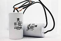 Конденсатор рабочий и пусковой JYUL 120 мкф - 450V провода (65*130 mm)