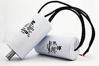 Конденсатор рабочий и пусковой JYUL 55 мкф - 450V болт + провода (50*100 mm)