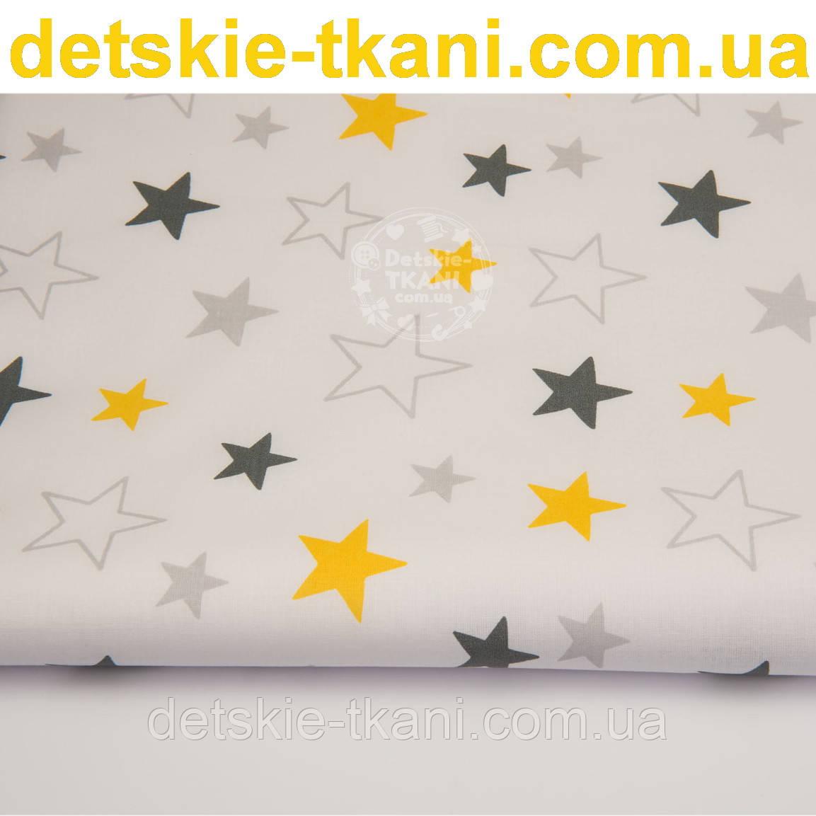"""Ткань """"Звёздный карнавал"""" с серыми и жёлтыми звёздами на белом фоне, № 1038а"""