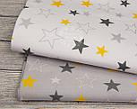 """Ткань """"Звёздный карнавал"""" с жёлтыми и графитовыми звёздами на сером фоне, № 1039а, фото 4"""