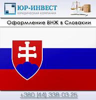 Оформление ВНЖ в Словакии