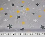 """Ткань """"Звёздный карнавал"""" с жёлтыми и графитовыми звёздами на сером фоне, № 1039а, фото 5"""