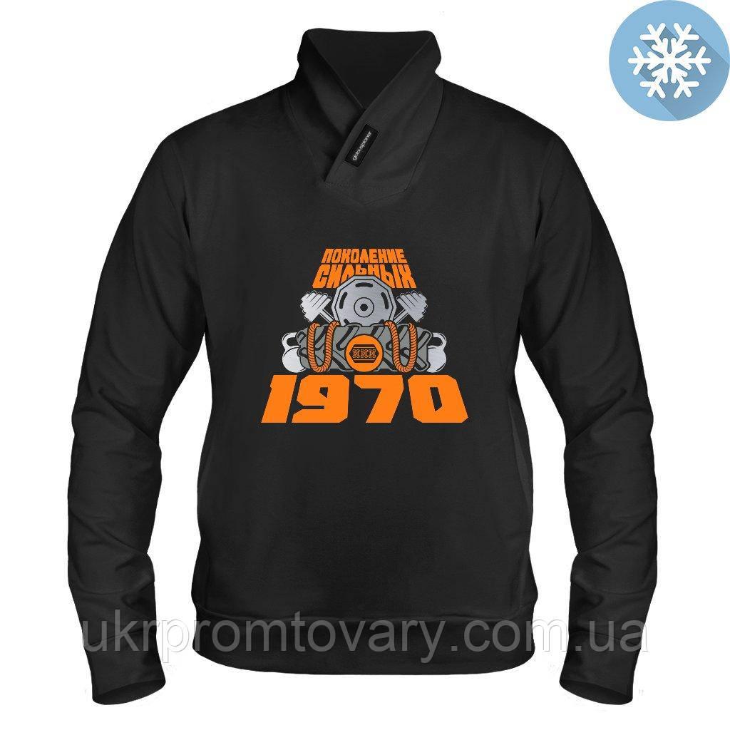 Толстовка утепленная - поколение сильных 1970, отличный подарок купить со скидкой, недорого