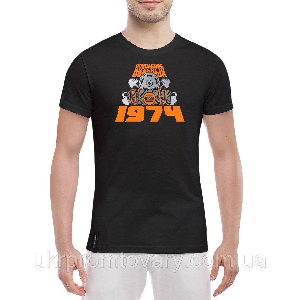 Мужская футболка - поколение сильных 1974, отличный подарок купить со скидкой, недорого