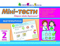 Літня школа АРТ:Мини-тесты. Математика. Скоро 5 класс (Р), ТМ Ранок, Україна