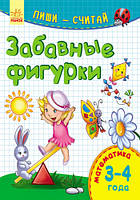 Пиши-лічи: Забавные фигурки. Математика. 3-4 года (р)(14.9)