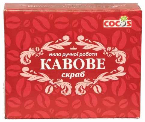 Мило-скраб Cocos Кавове ручної роботи 100 г