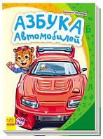 Моя перша абетка (нова): Азбука автомобилей (р)