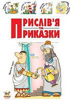 Словники для дітей: Прислів'я та приказки  укр. 96стор., твер.обл. 200х285 /8/