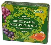 Мыло-скраб ручной работы Виноградная косточка и мед, 100 г