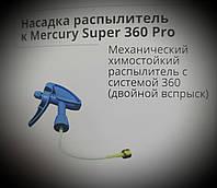 Насадка распылитель к Mercury Super 360 Pro