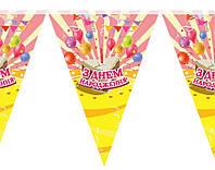Гирлянды бумажные флажки З Днем Народження розовый 2 метра