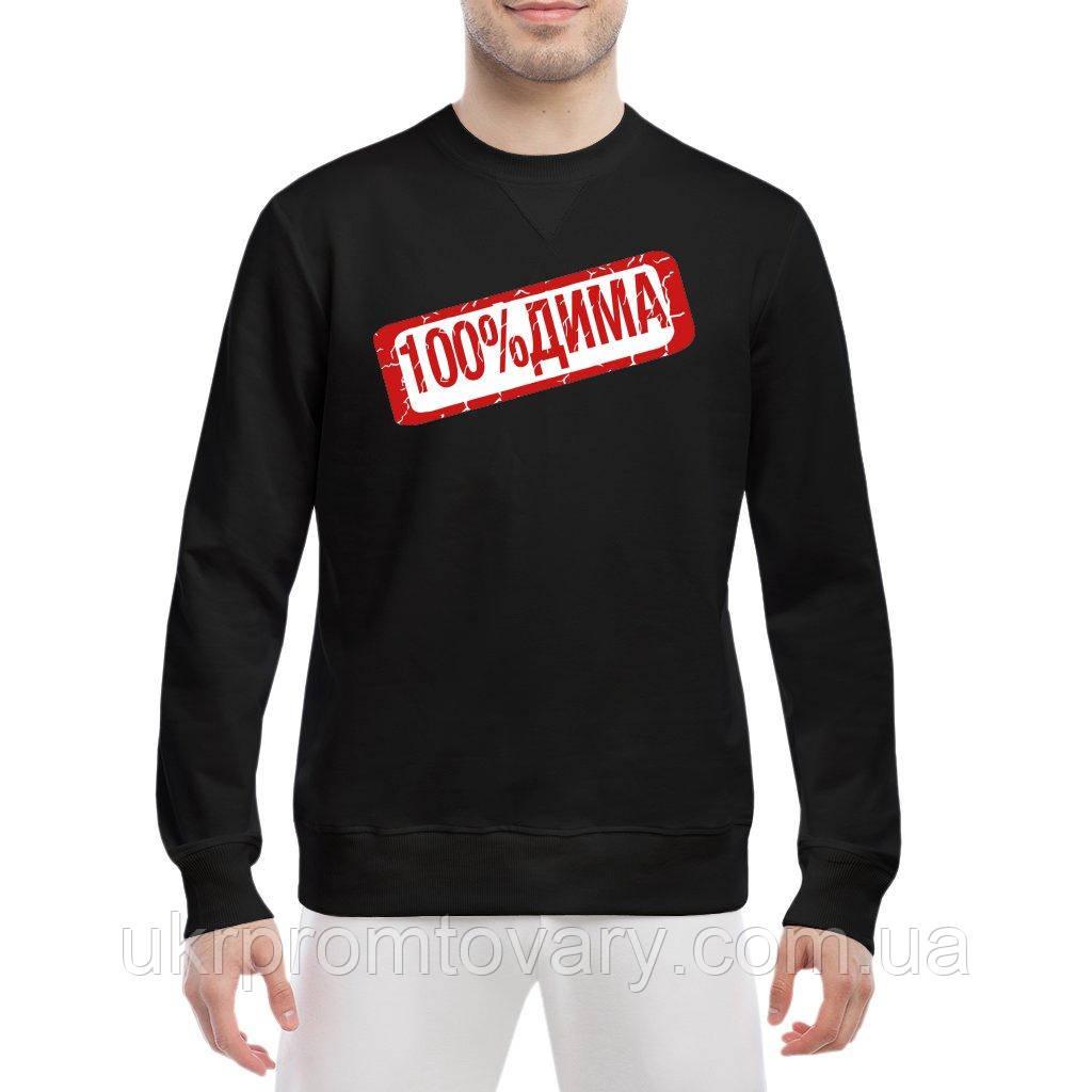 Свитшот мужской - 100 % Дима, отличный подарок купить со скидкой, недорого