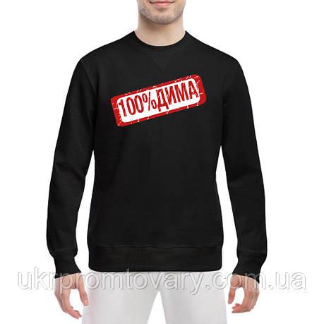 Свитшот мужской - 100 % Дима, отличный подарок купить со скидкой, недорого, фото 2